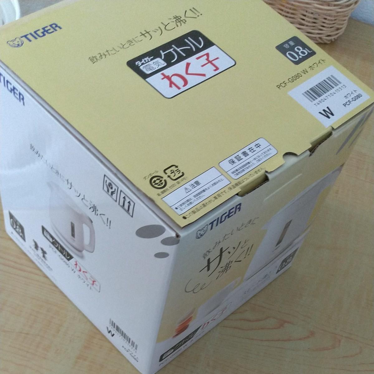 電気ケトル タイガー PCF-G080W ホワイト 0.8L わく子 早い おしゃれ 安全 一人暮らし 新生活