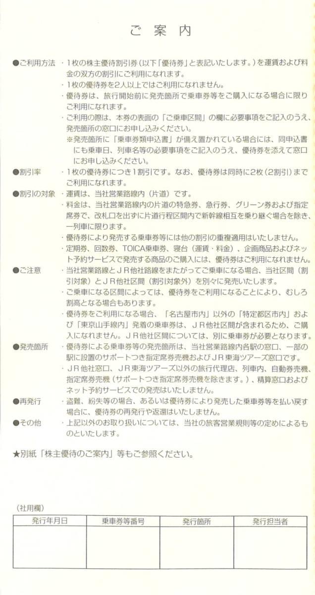 JR東海 株主優待 株主優待割引券(1枚) 有効期限:2022.6.30 東海旅客鉄道/乗車割引/特急券/グリーン券/指定席券/株主優待券/電車/列車_画像2