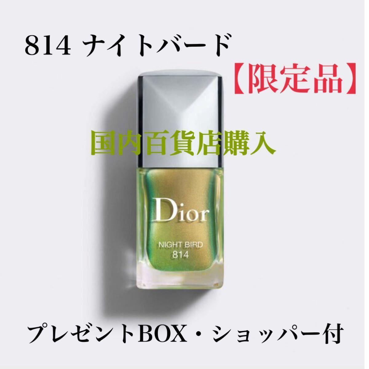 ディオール ヴェルニ ネイル 814 ナイトバード 限定品 プレゼントBOX・ショッパー付 新品未使用