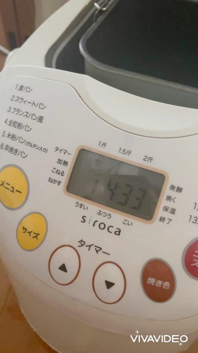 siroca 米粉/ごはんパン・餅対応 2斤ホームベーカリー SHB-212 シロカ
