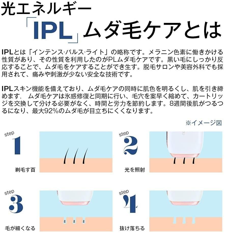 脱毛器 サファイア 冷感脱毛 家庭用 IPL光脱毛器 美肌機能搭載 永久脱毛 9段階 60万発照射 #373
