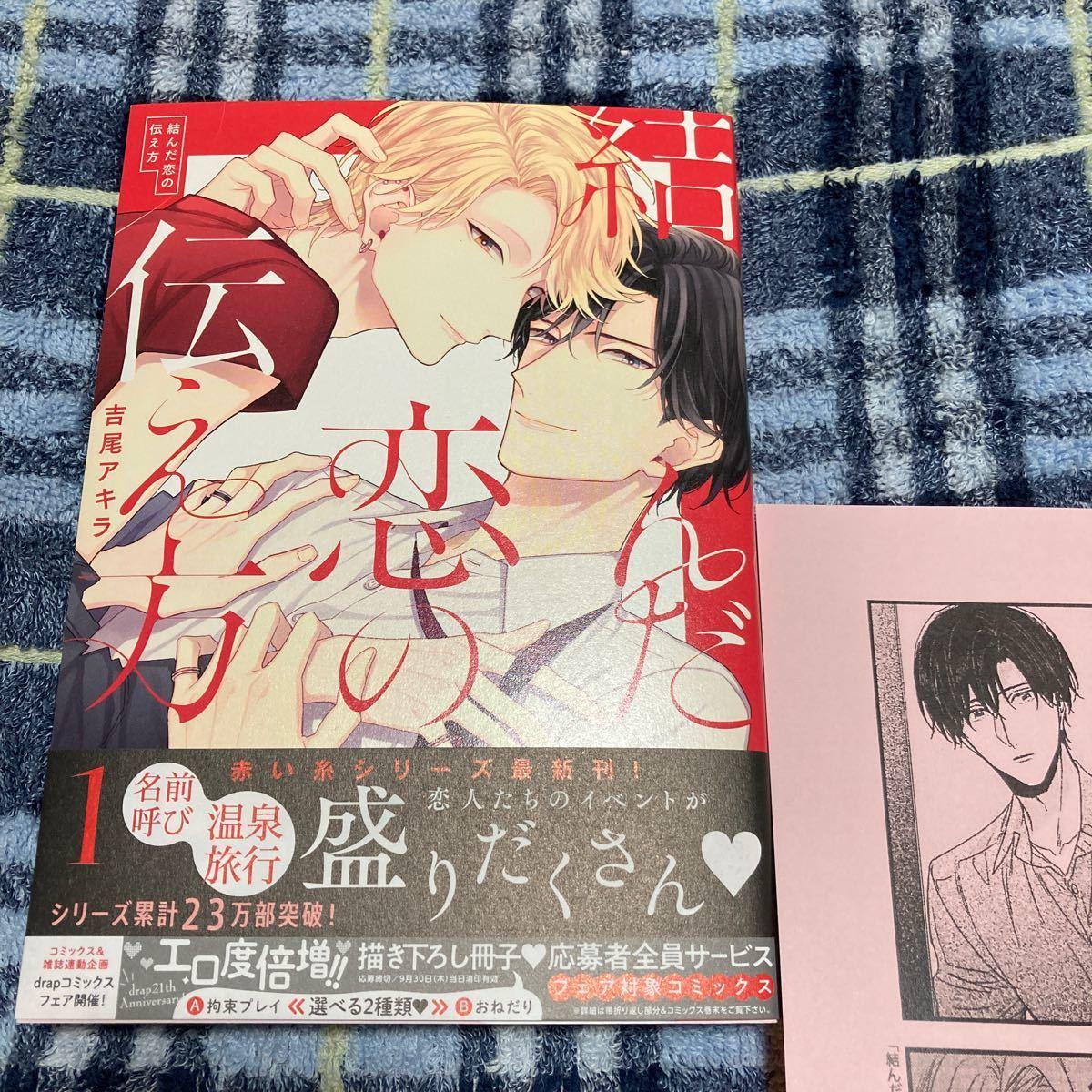 BL 漫画 コミック 結んだ恋の伝え方 1 吉尾アキラ 特典 ペーパー