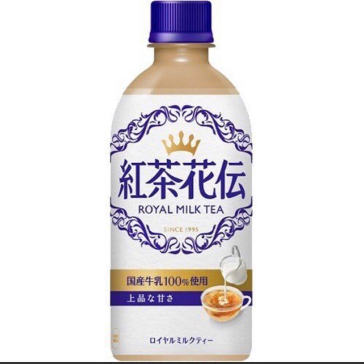 ☆紅茶花伝 ロイヤルミルクティー☆
