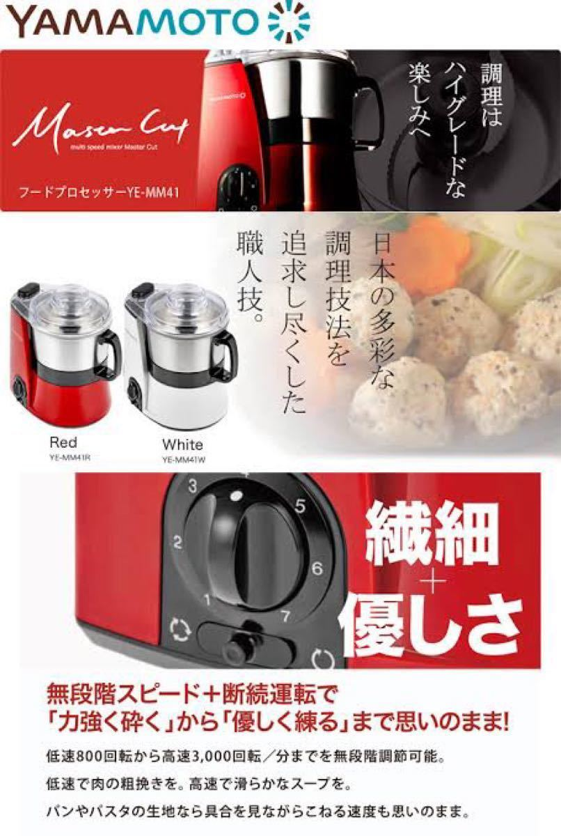 ★展示品特価★ 山本電気 フードプロセッサー ホワイト YE-MM41W