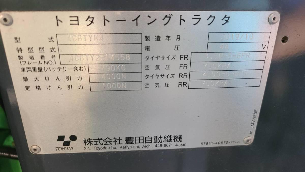 ★秋の大感謝セール★ 高年式 未使用品 タグノバ トヨタ製 4t 4CBTYK4 点検・整備済 ①_画像7