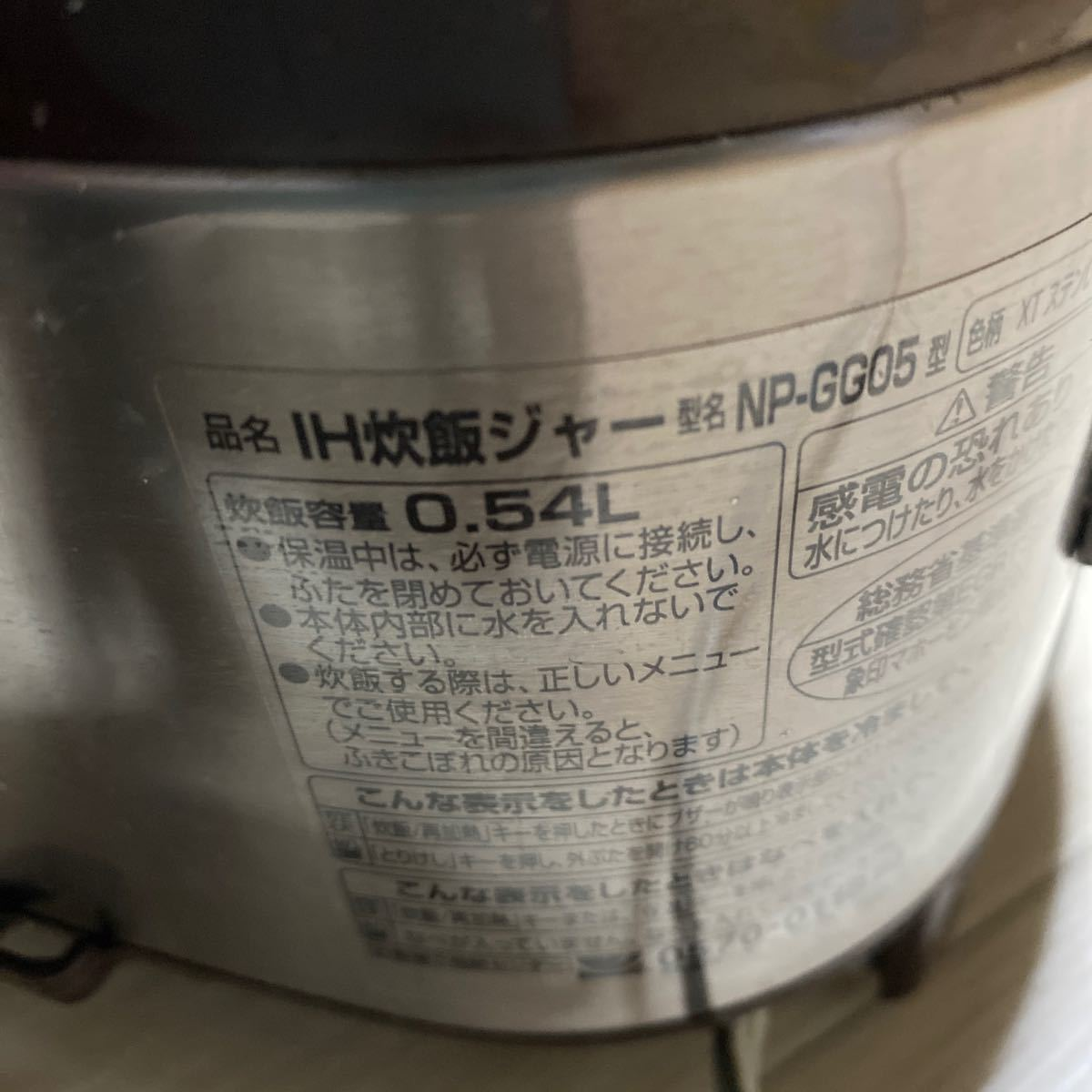 象印IH炊飯ジャー 極め炊き