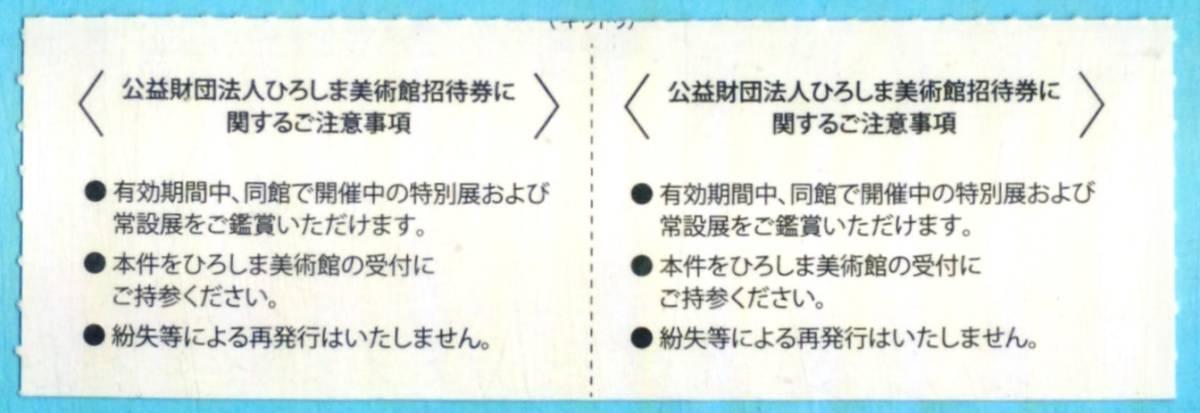 ☆最新☆ ひろぎんホールディングス 株主優待 ひろしま美術館 ご招待券 2枚 有効期間2022.6.30 送料63~_画像2
