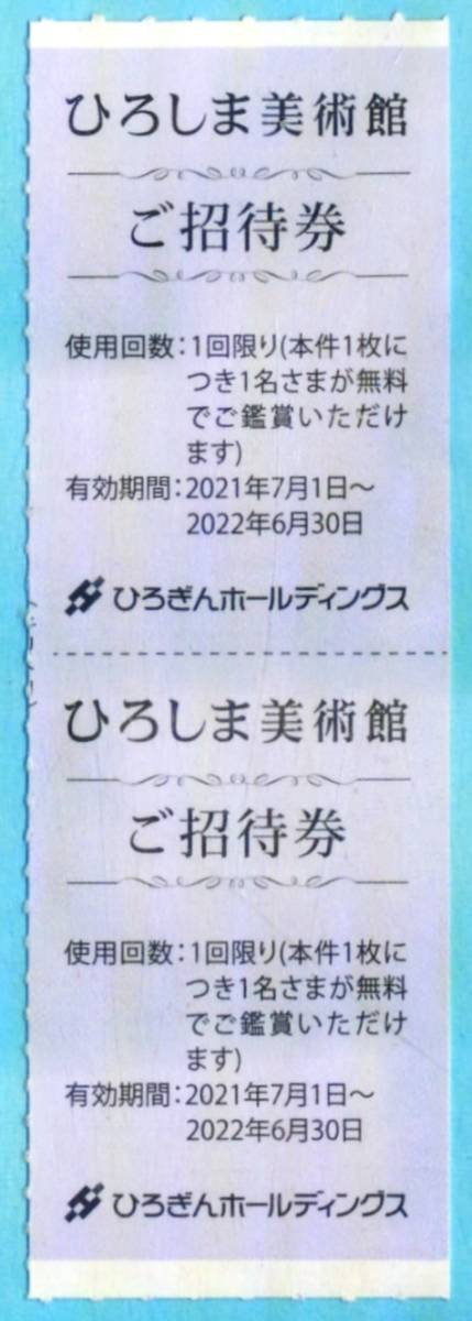☆最新☆ ひろぎんホールディングス 株主優待 ひろしま美術館 ご招待券 2枚 有効期間2022.6.30 送料63~_画像1