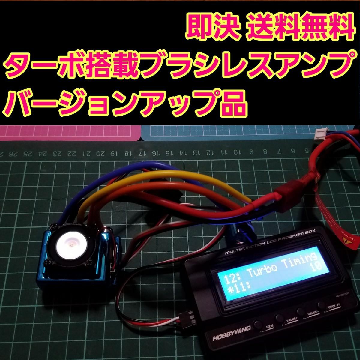 ブラシレス アンプ ESC バージョンアップ ①  ラジコン モーター YD-2 ホビー ウイング ターボ搭載 tt01 tt02