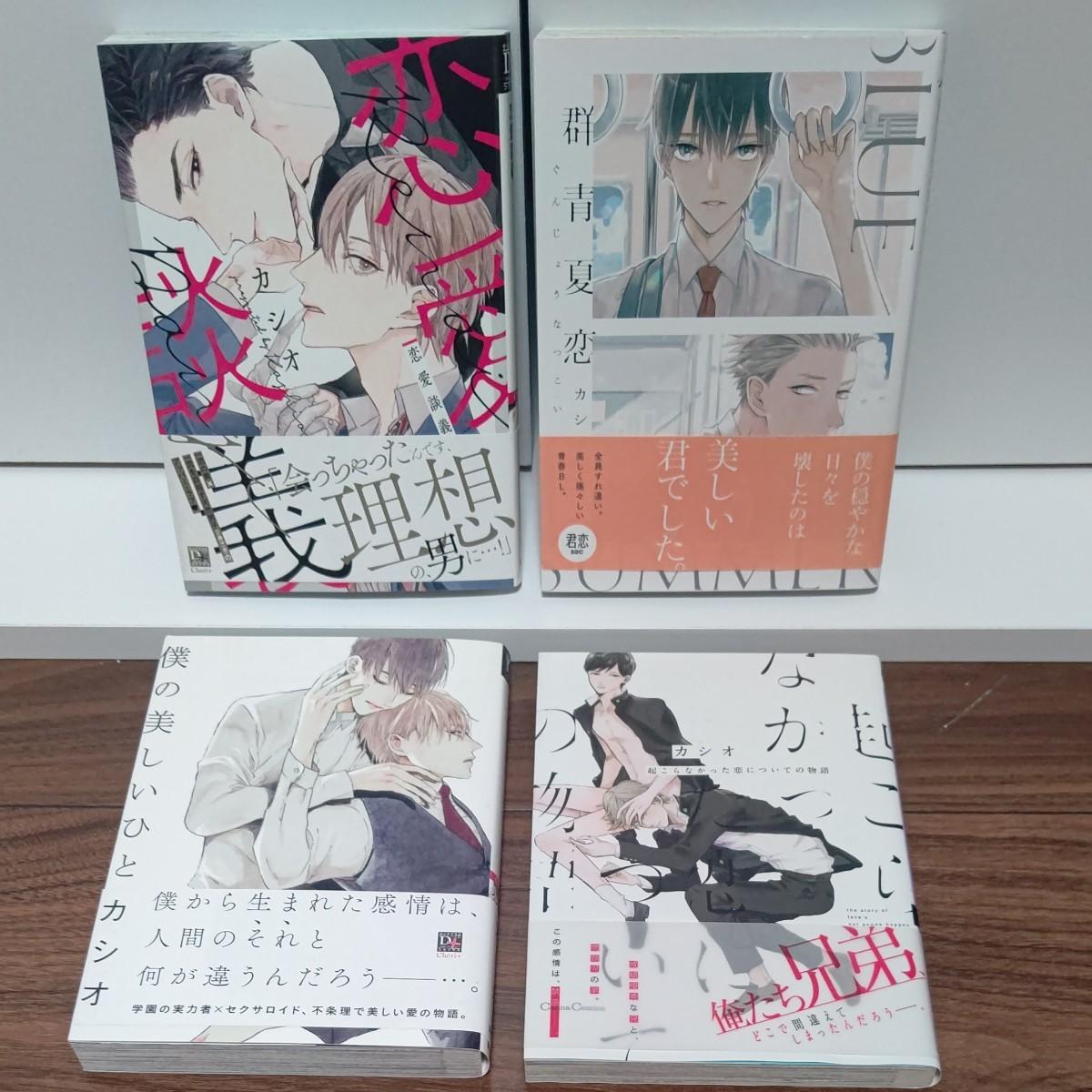 BLコミック 恋愛談義/群青夏恋/僕の美しいひと/起こらなかった恋についての物語/カシオ