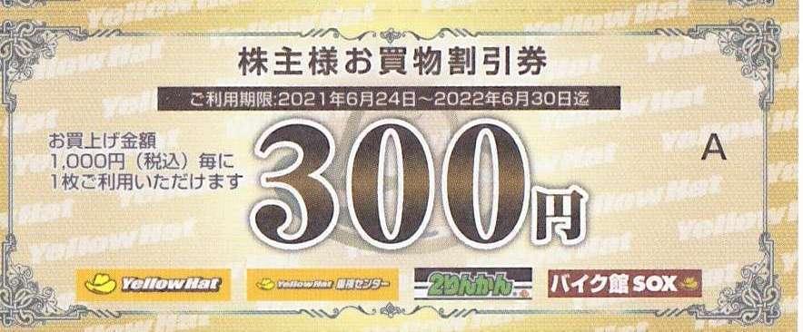 最新2022.6.30迄 イエローハット 株主優待 買物割引券 3000円分 +ウォッシャー液引換券 2りんかん SOX_画像5