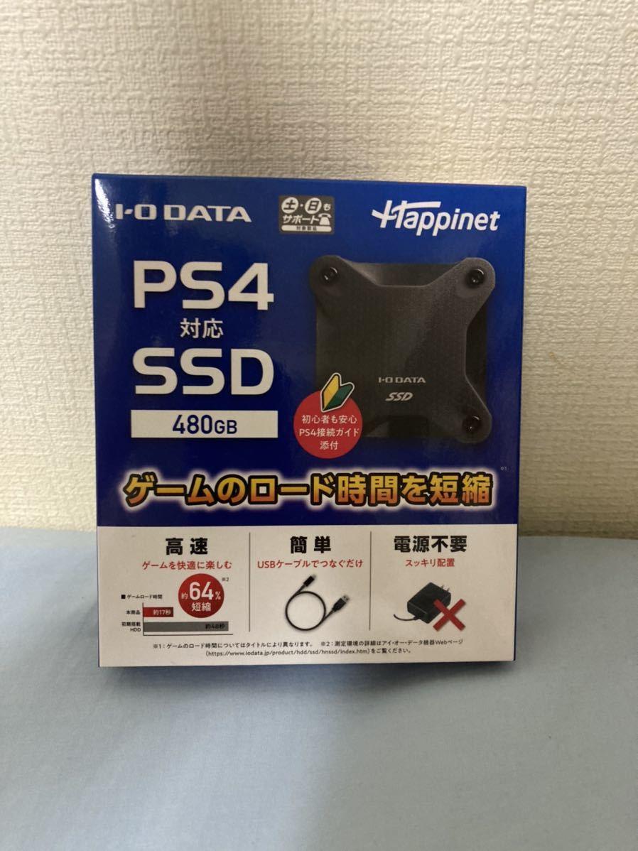 新品未開封 PS4 PS5対応 外付けSSD 480GB HNSSD-480BK I-O DATA アイ・オー・データ