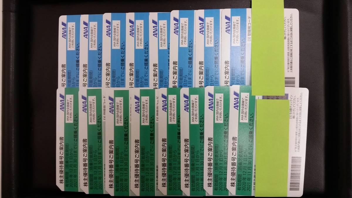 ◆ ANA株主優待券 16枚セット 送料無料 ◆_画像1