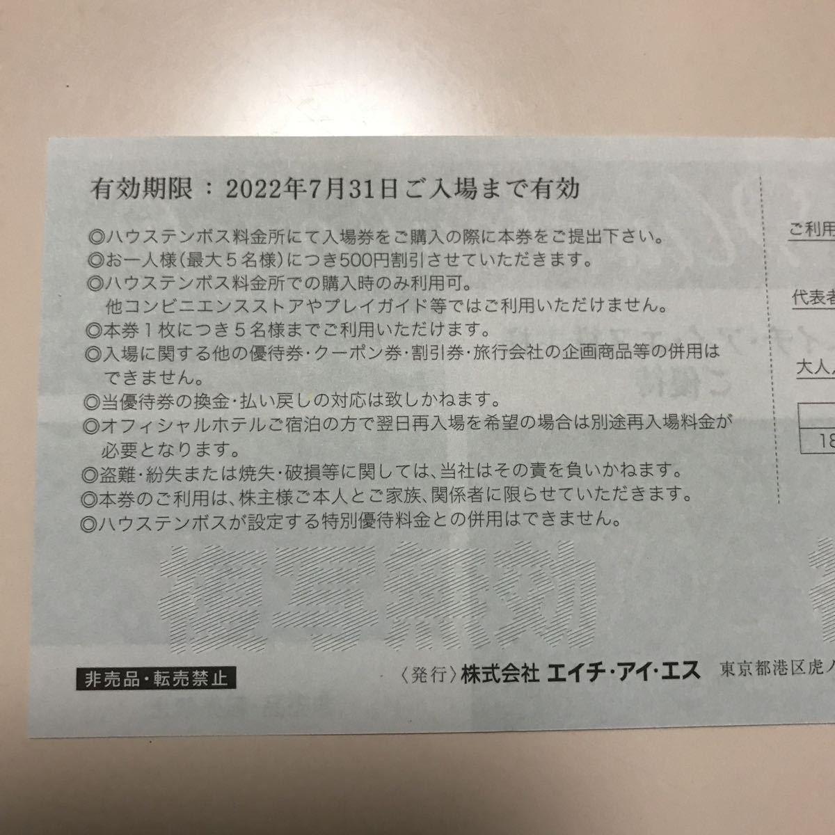 ハウステンボス HIS エイチアイエス 株主優待券最大2,500円割引券 7/31迄_画像2