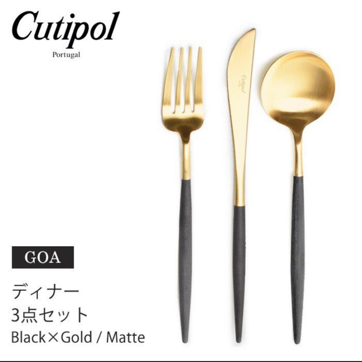 クチポール ゴア ディナー 3点 箱なし ブラック ゴールド マット cutipol goa ナイフ フォーク スプーン 北欧雑貨