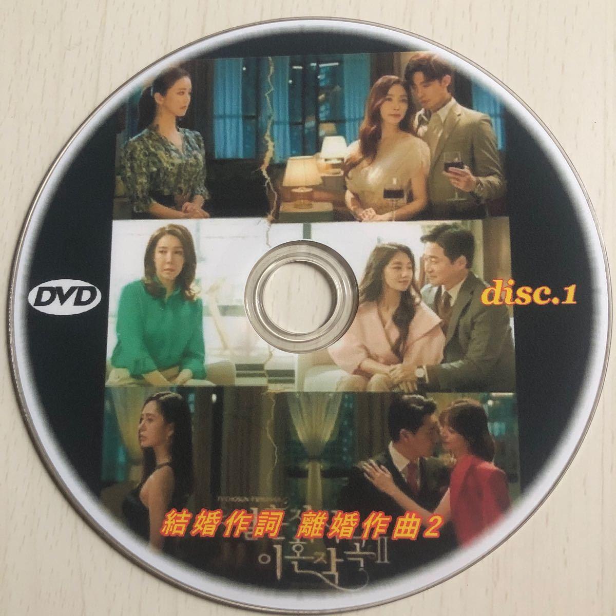 韓国ドラマ【結婚作詞離婚作曲】シーズン2         DVD ★1話〜8話★ HD美麗高画像