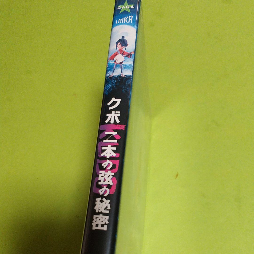 アニメ (DVD)「KUBO/クボ 二本の弦の秘密」主演: アート・パーキンソン(日本語字幕&吹替え)「レンタル版」