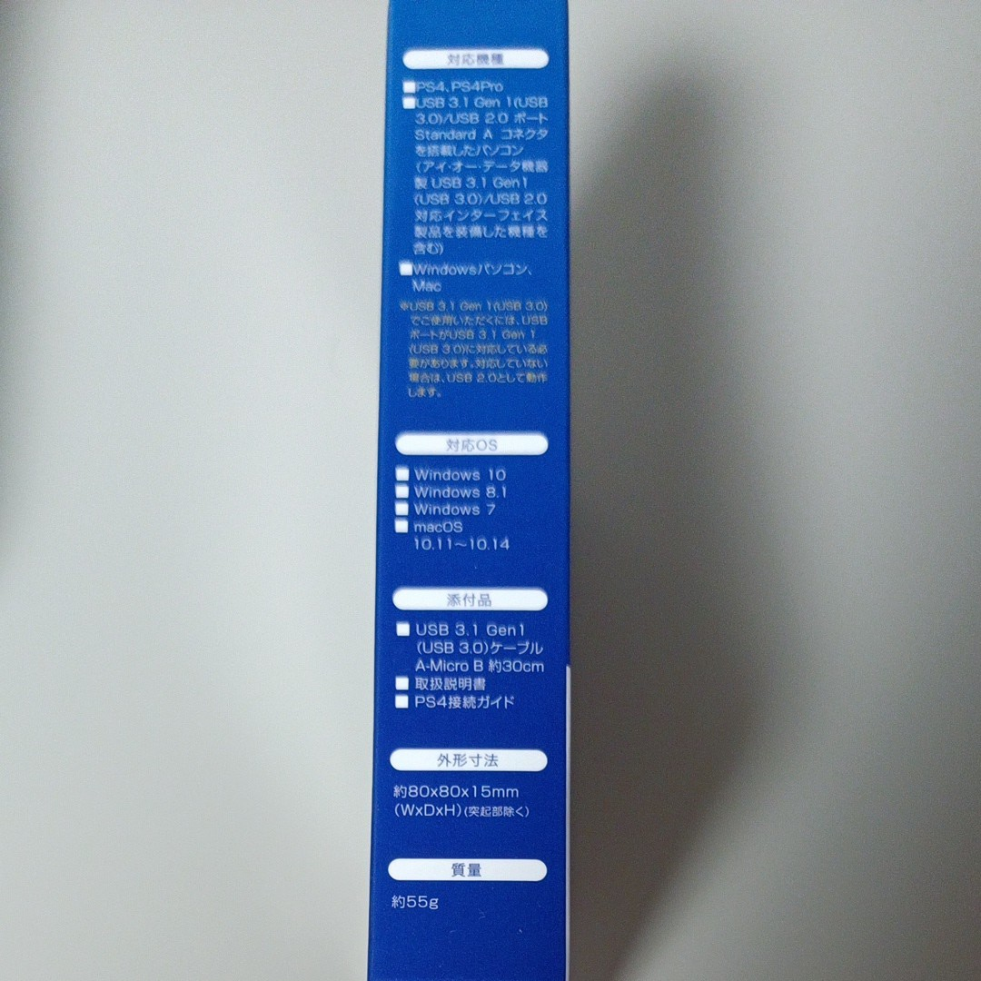 新品未開封 I-O DATA PS4 PS5対応 外付 SSD 480GB HNSSD-480BK