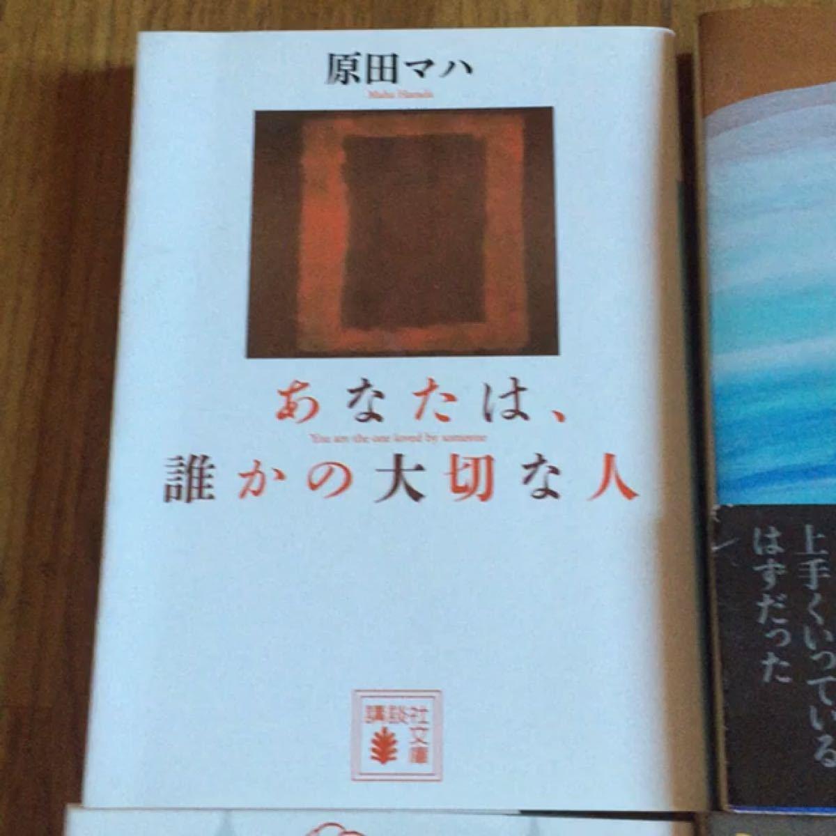 文庫本6さつ