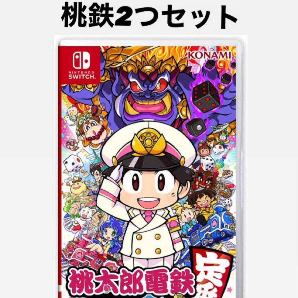 Switch 桃太郎電鉄 2つセット パッケージ版