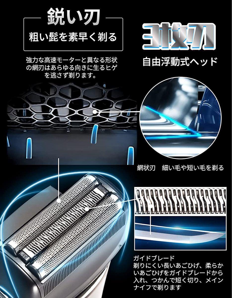 電気シェーバー メンズシェーバー 往復式 3枚刃 ひげそり USB急速充電 防水