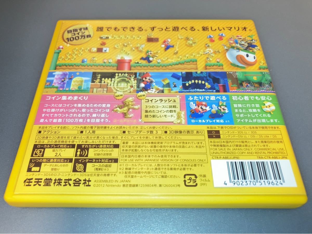 ★3DS★Newスーパーマリオブラザーズ2