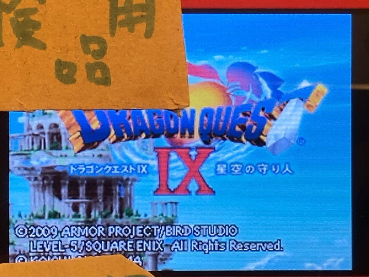★DS★ドラゴンクエスト9