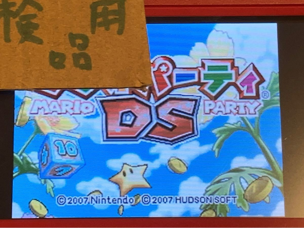 ★DS★マリオパーティDS