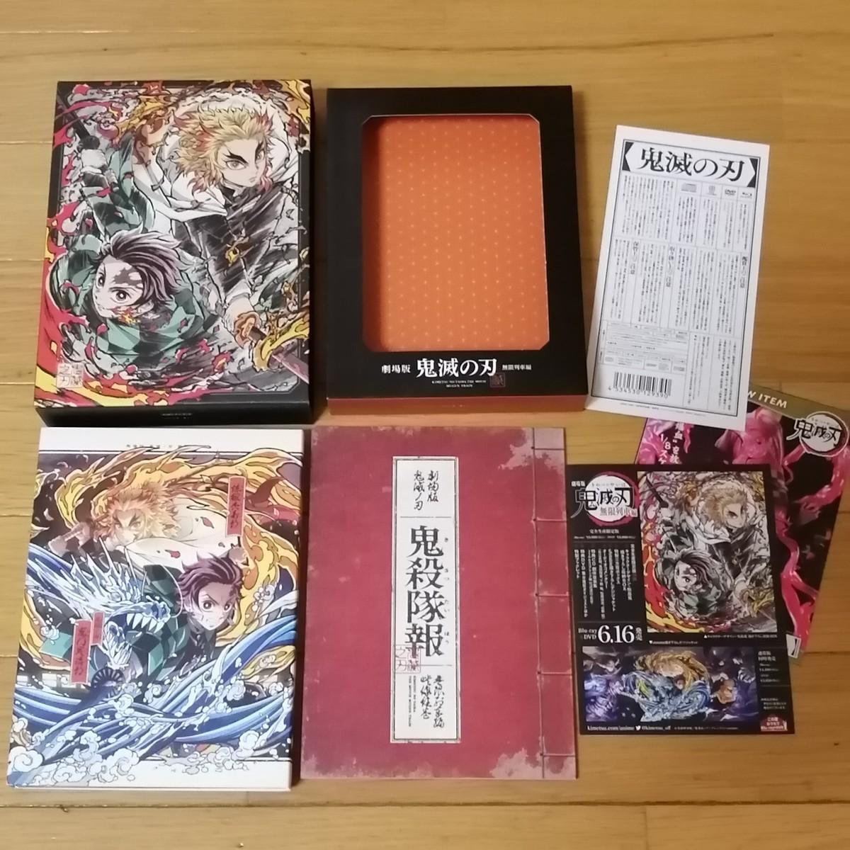 ■劇場版 鬼滅の刃 無限列車編 完全生産限定版 Blu-ray ブルーレイ■煉獄杏寿郎 CD 映画