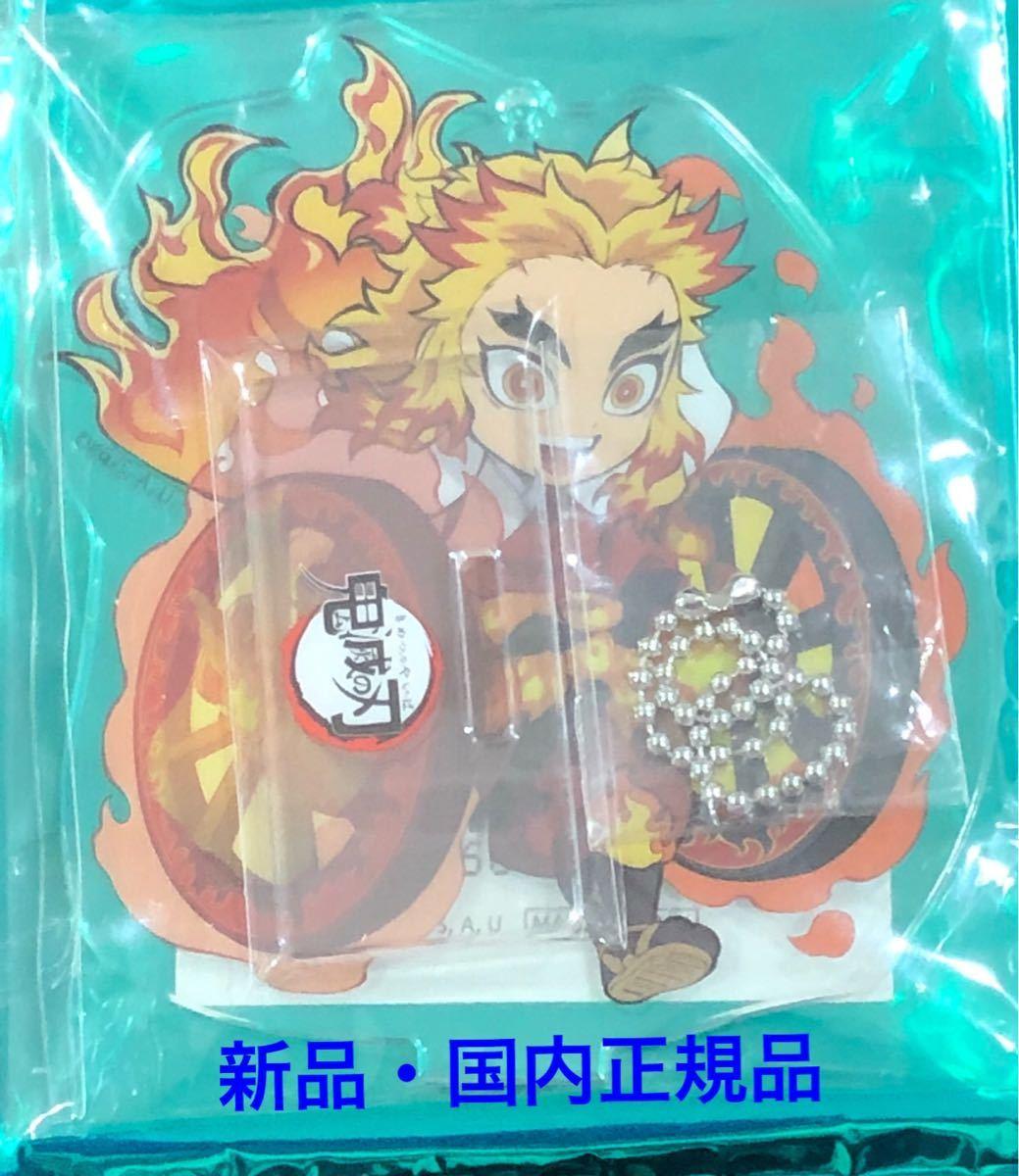 鬼滅の刃 煉獄杏寿郎 ハロウィン 2020 アクリルスタンド アクスタ ufotable 国内正規品