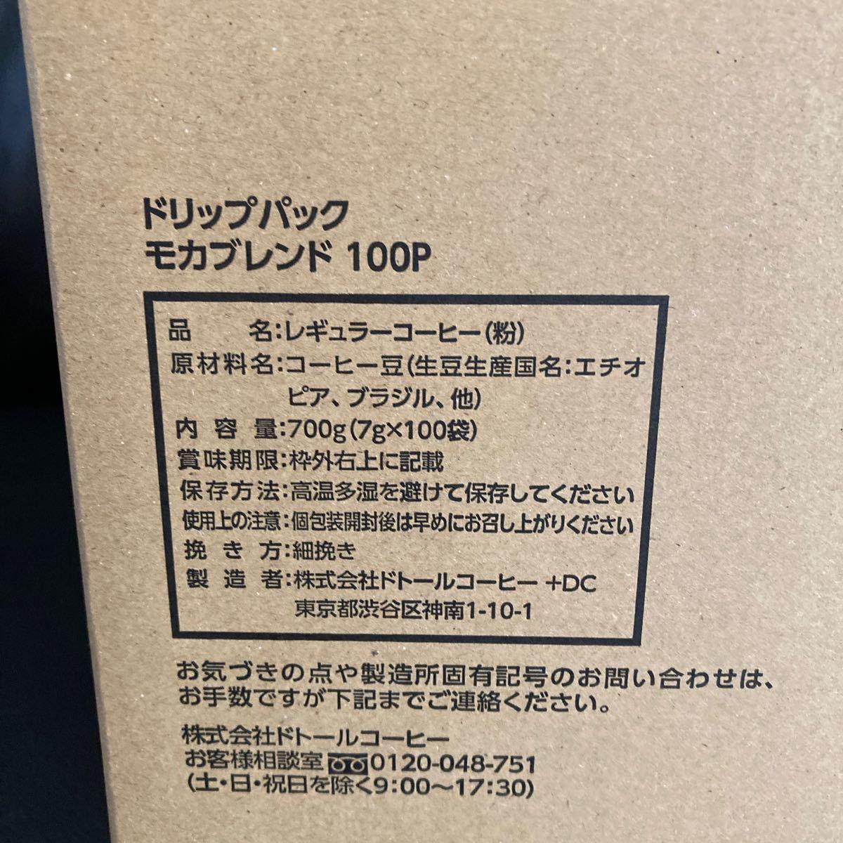 DOUTOR ドトール モカブレンド ドリップパック レギュラーコーヒー 100袋 個包装