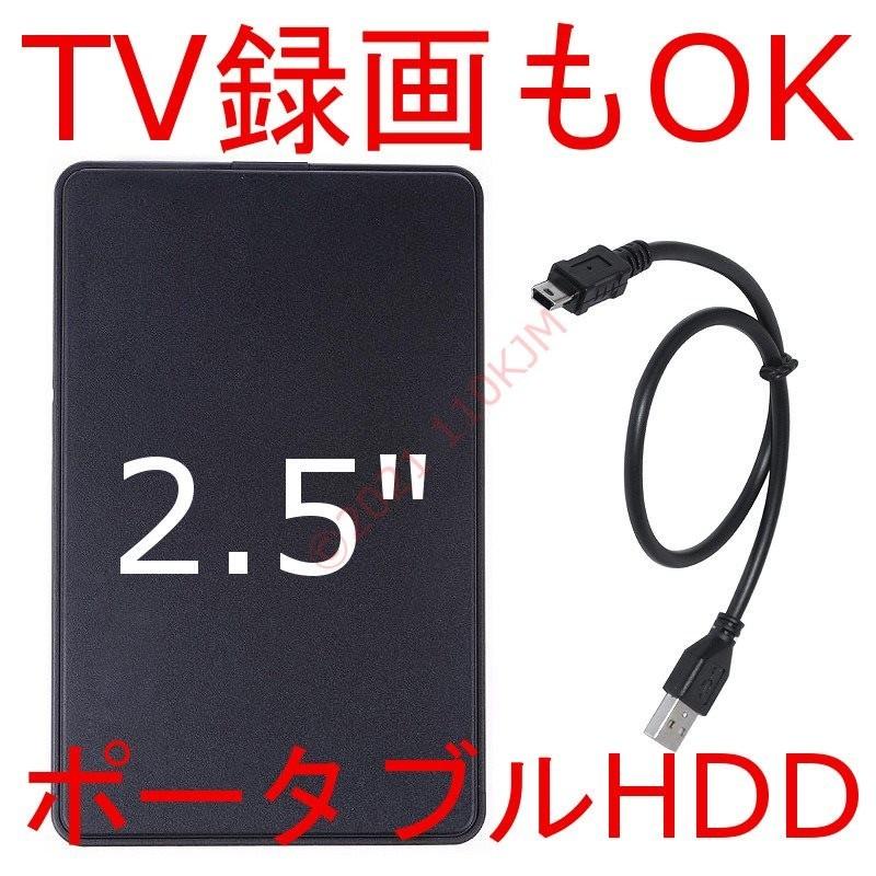 【今だけ!】 検査済 120GB ポータブルHDD