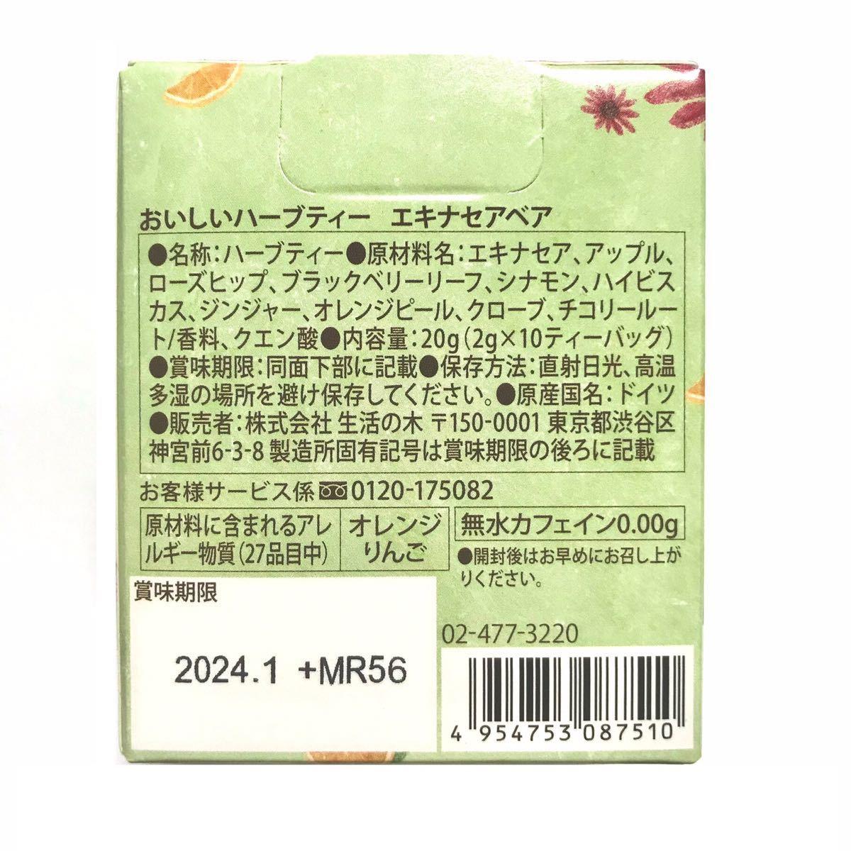 生活の木 おいしいハーブティー  エキナセアベア10袋入2個セット