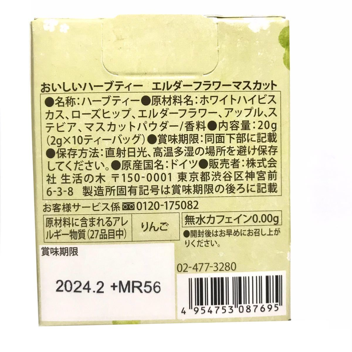 生活の木 おいしいハーブティー  エルダーフラワーマスカット10袋入×2個セット