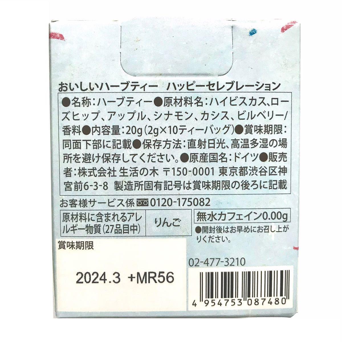 生活の木 おいしいハーブティー  ハッピーセレブレーション10袋入×2個セット