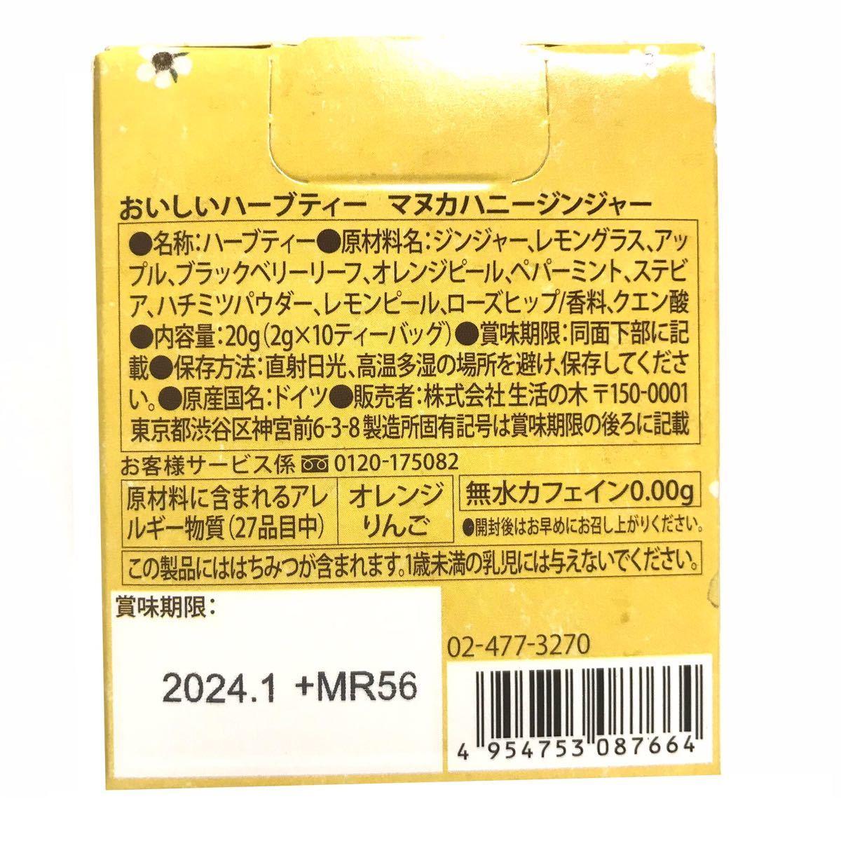 生活の木 おいしいハーブティー  マヌカハニージンジャー10袋入×2個セット