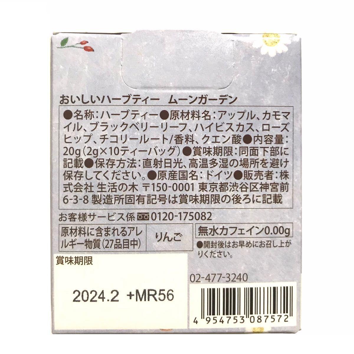 生活の木 おいしいハーブティー  ムーンガーデン10袋入×2個セット