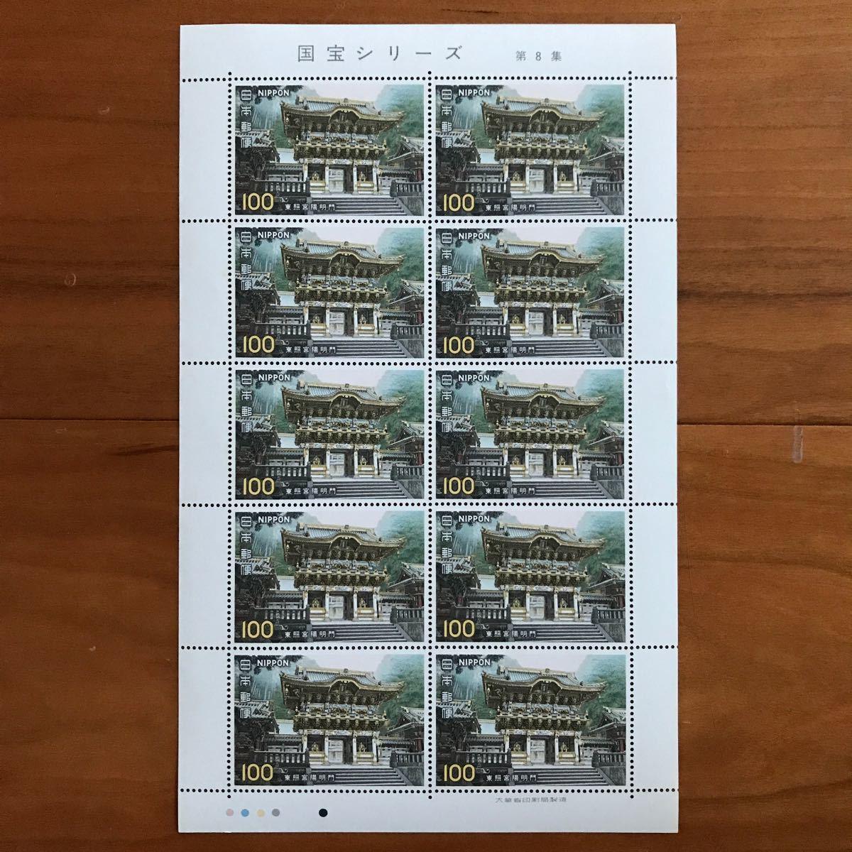 【切手シート】国宝シリーズ 第8集 東照宮陽明門 大蔵省印刷局製造