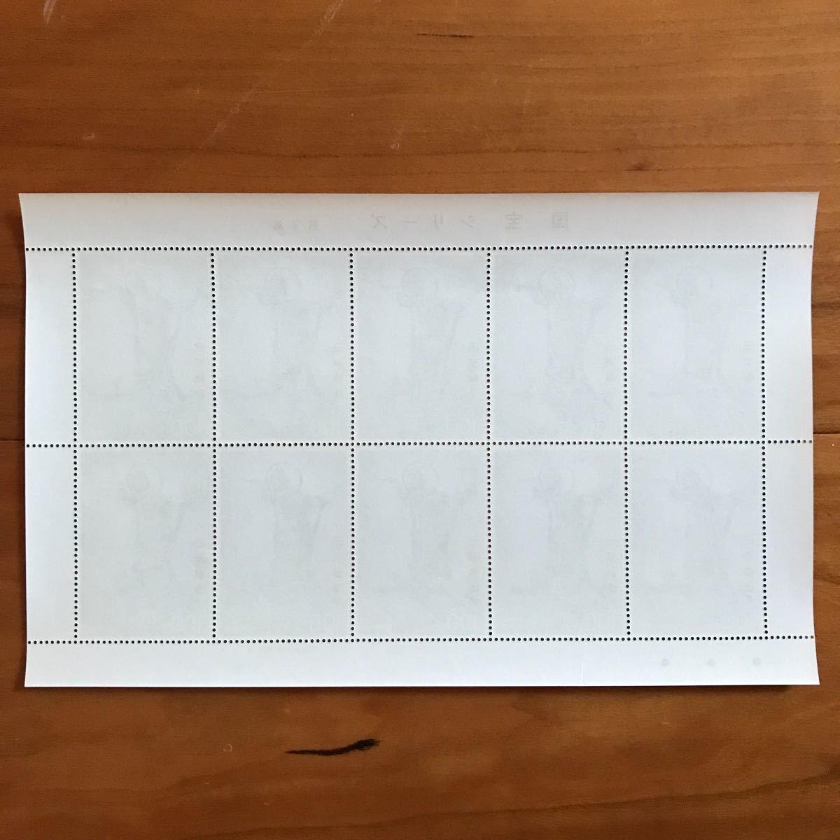 【切手シート】国宝シリーズ 第3集 雲中供養菩薩像 大蔵省印刷局製造