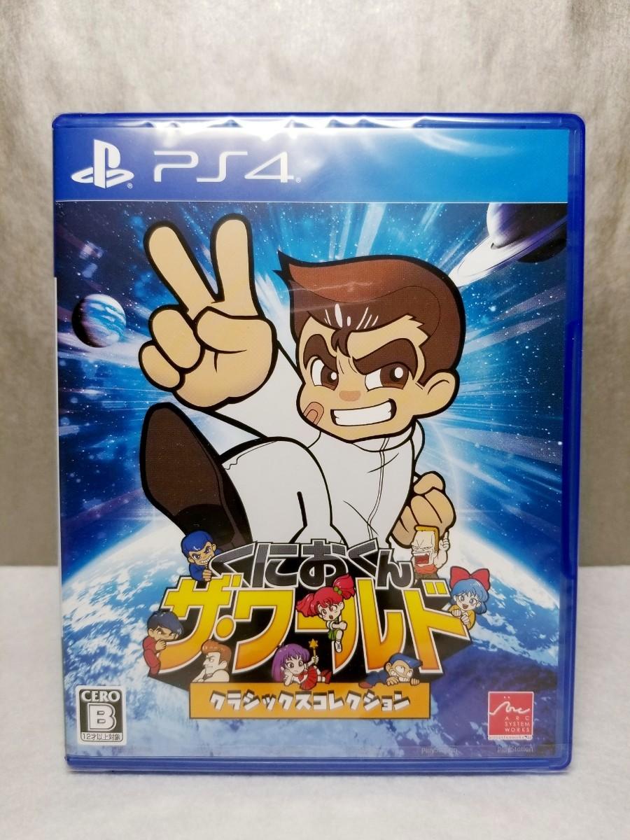 PS4 くにおくん ザ・ワールド クラシックスコレクション ファミコン作品 18タイトル収録 新品未開封
