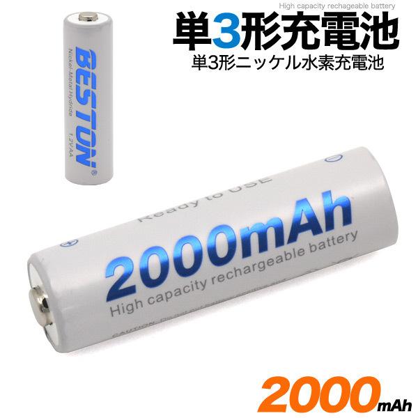 【単3充電池】 大容量2000mAh 単3形 ニッケル水素 充電池■ 充電式 単三型 バッテリー ■ 旅行 長期出張 防災の備えなど_画像1