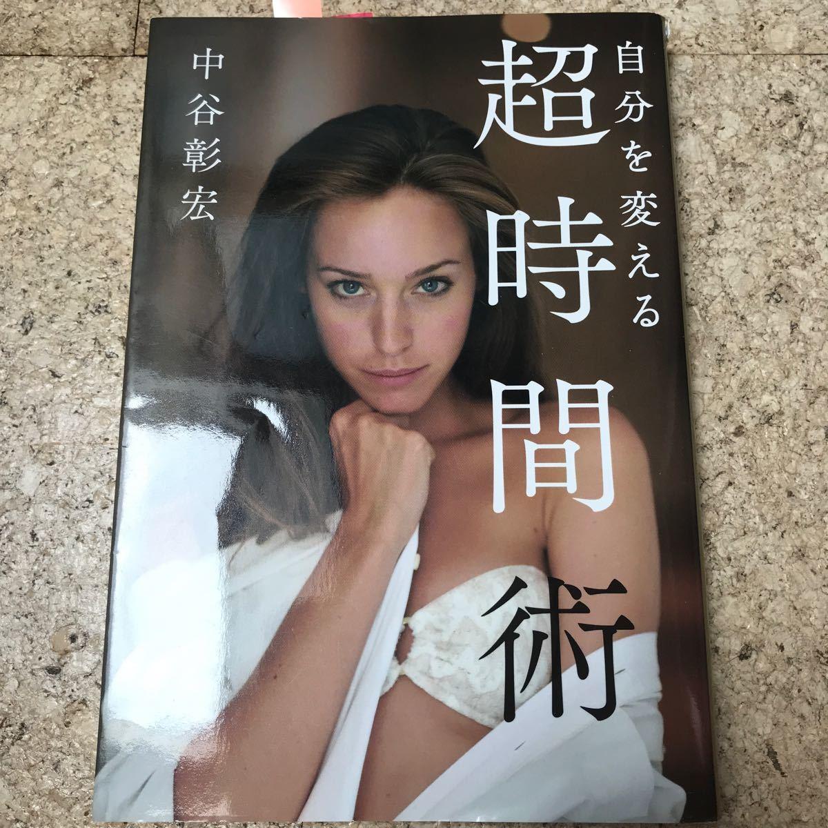 自分を変える超時間術/中谷彰宏