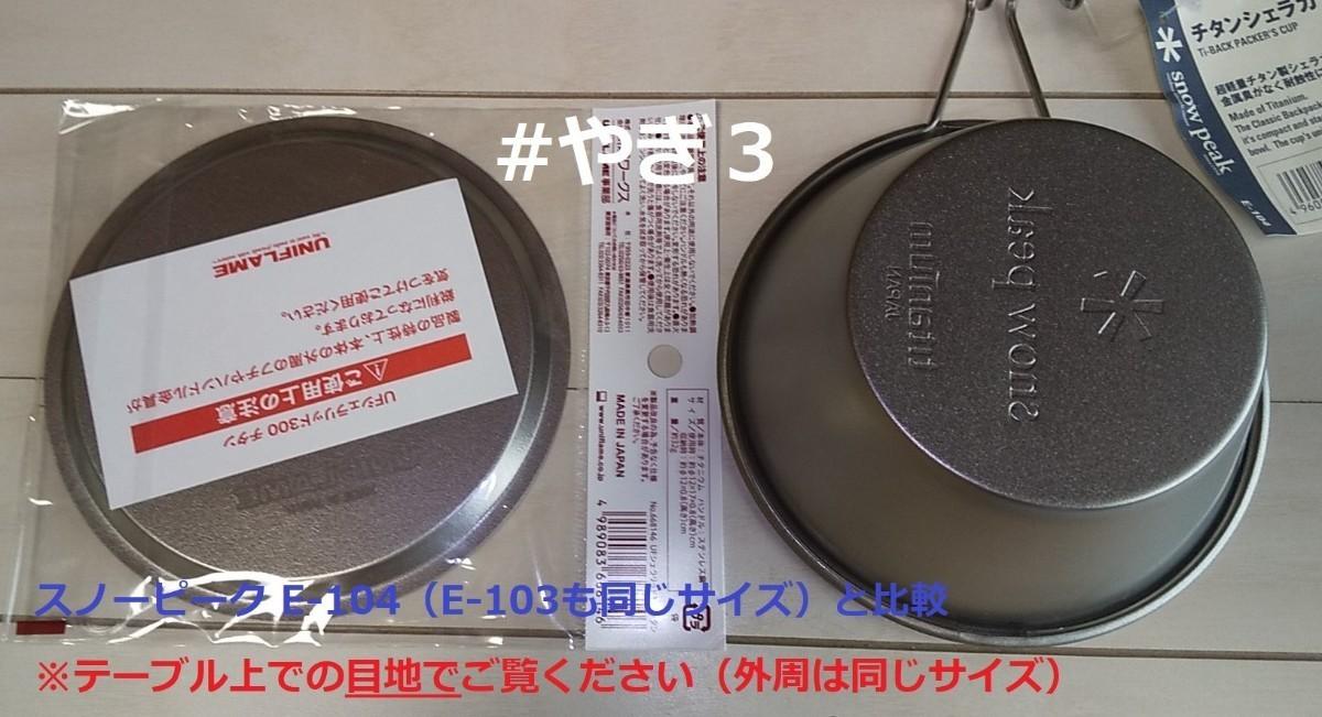 【1個づつ】スノーピーク チタンシェラカップ (E-104)とユニフレーム チタン シェラリッド