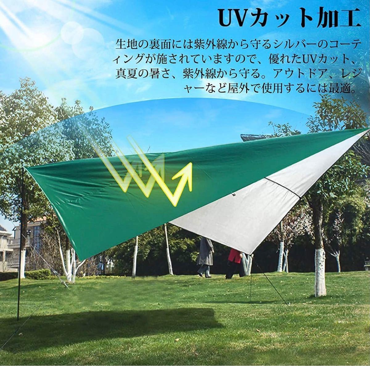 防水タープ キャンプ タープ テント 日除け サンシェード 紫外線UVカット