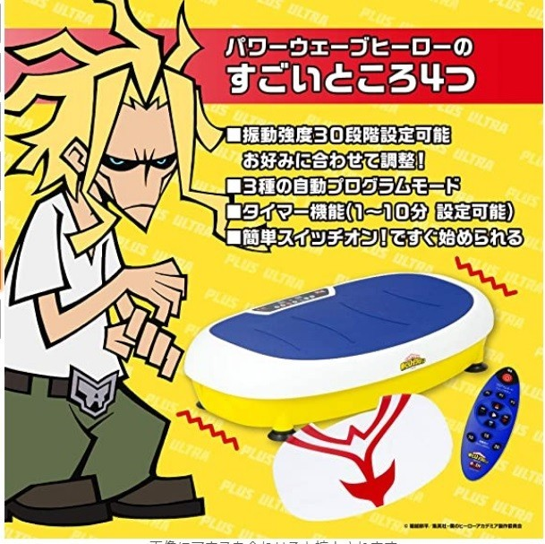 ボディスカルプチャー BODY SCULPTURE 振動マシン パワーウェーブヒーロー