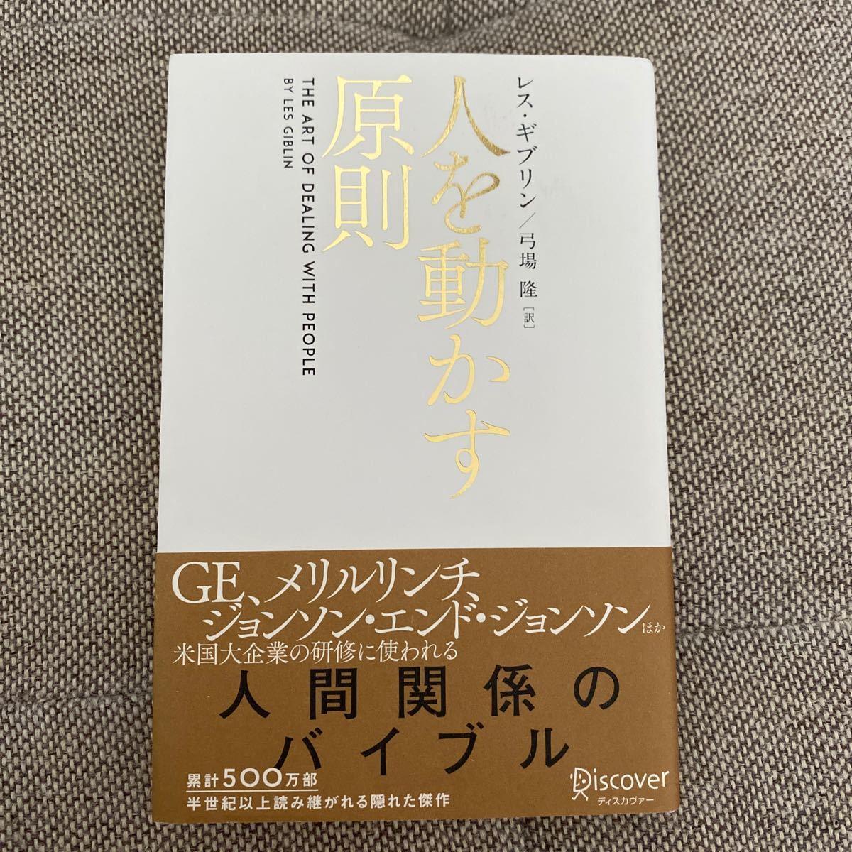 人を動かす原則/レスギブリン/弓場隆
