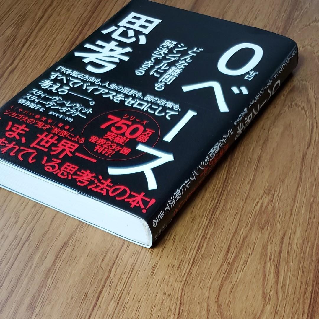 【nz様専用】自己啓発本2冊セット ①0ベース思考 : どんな難問もシンプルに解決できる ②最強の働き方