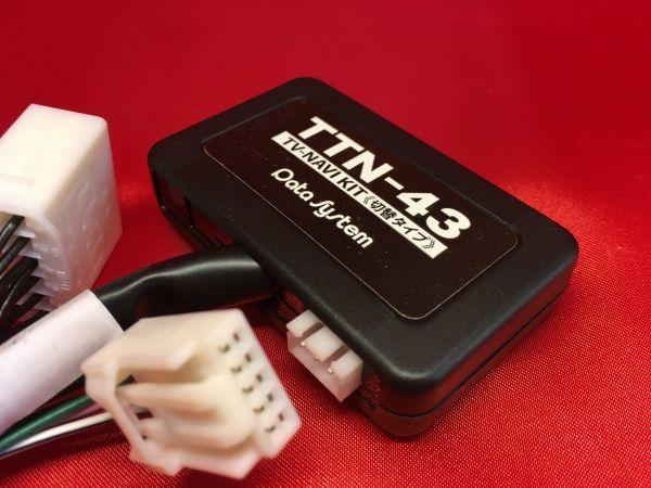 返品可&送料一律 データシステム TVナビキット 新型 TTN-43(TTV164と同適合)_画像1