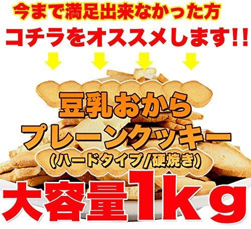 1kg 天然生活 【訳あり】固焼き☆豆乳おからクッキープレーン約100枚1kg_画像6