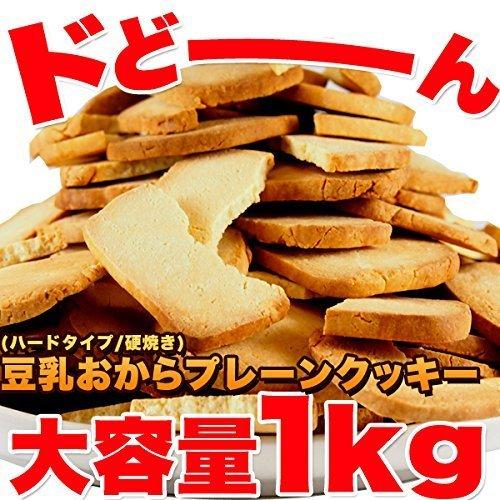 1kg 天然生活 【訳あり】固焼き☆豆乳おからクッキープレーン約100枚1kg_画像1